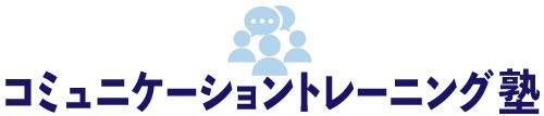 コミュニケーショントレーニング塾